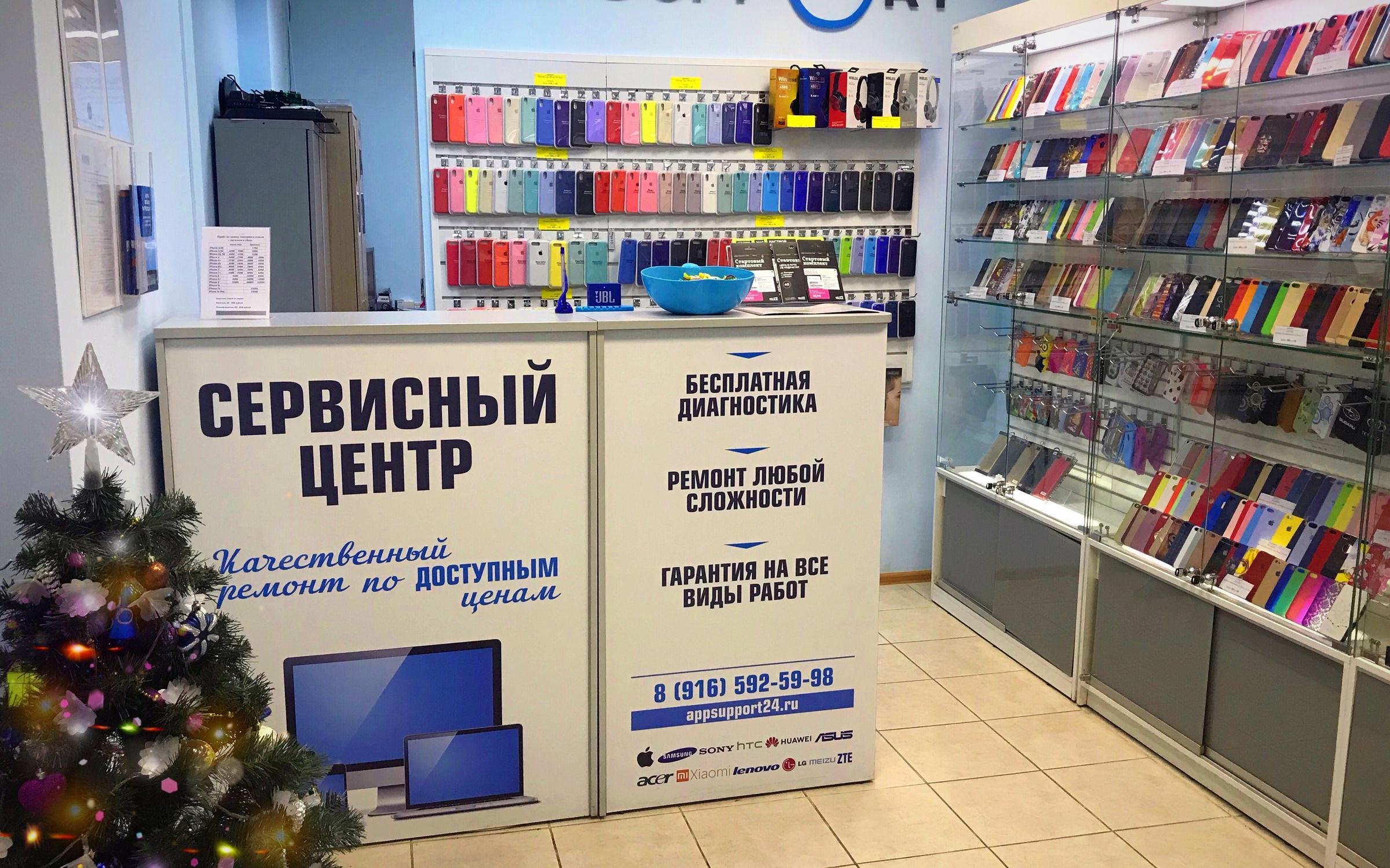 фотография Сервисного центра AppSupport в Подольске