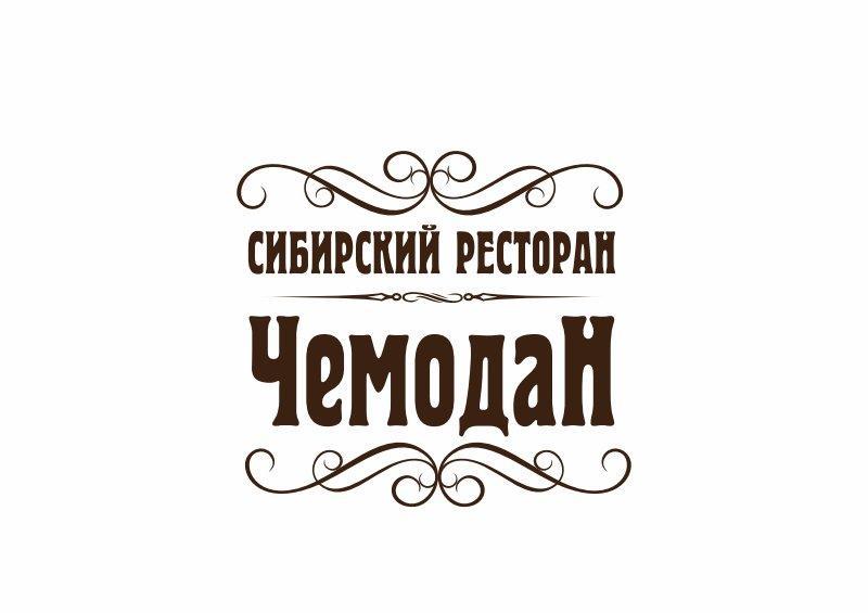 фотография Ресторана & бара Чемодан на Гоголевском бульваре