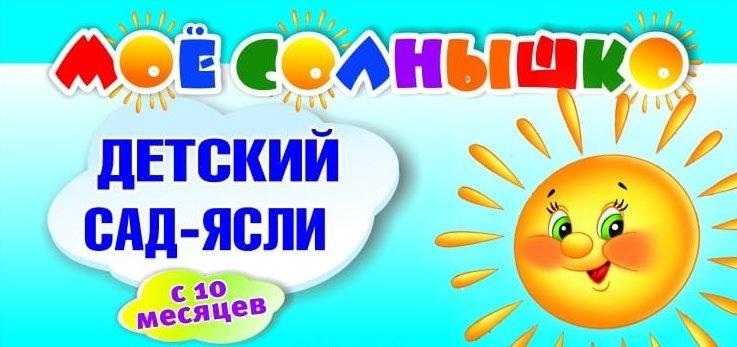 Фотогалерея - Частный детский сад Мое солнышко на Южногорской улице