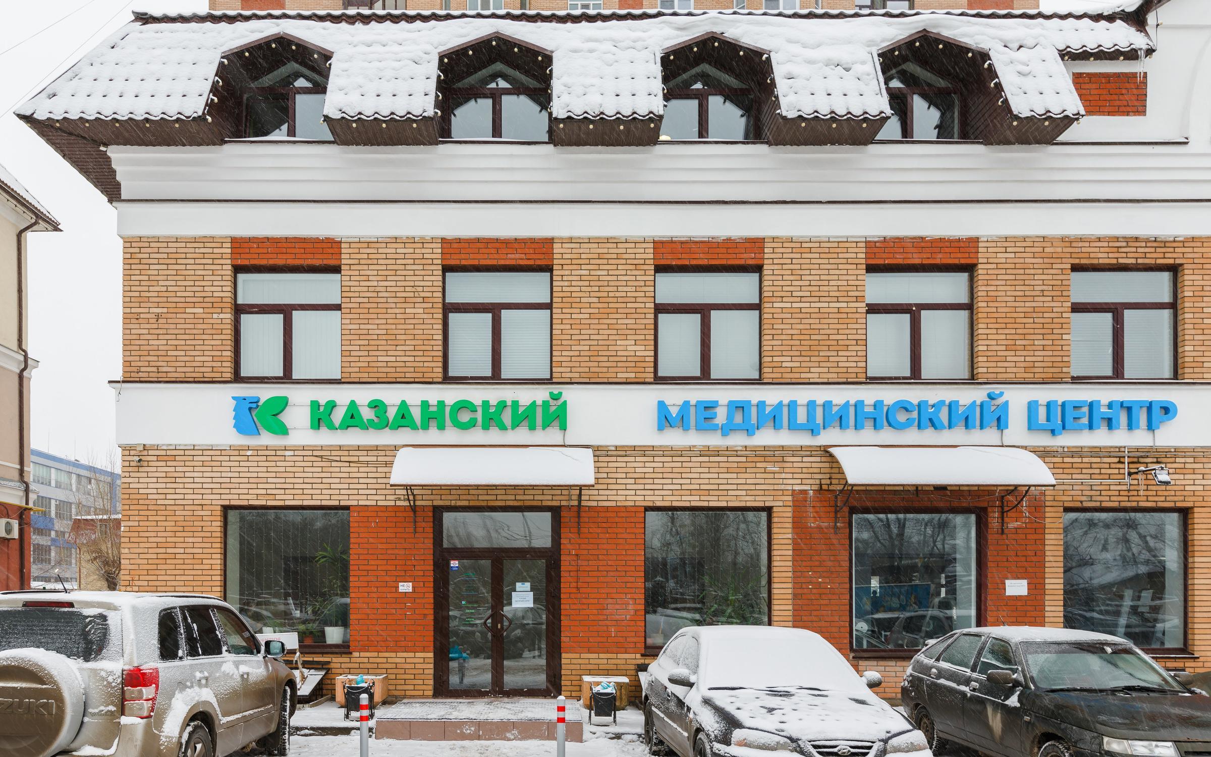 фотография Медицинского центра Казанский в Вахитовском районе