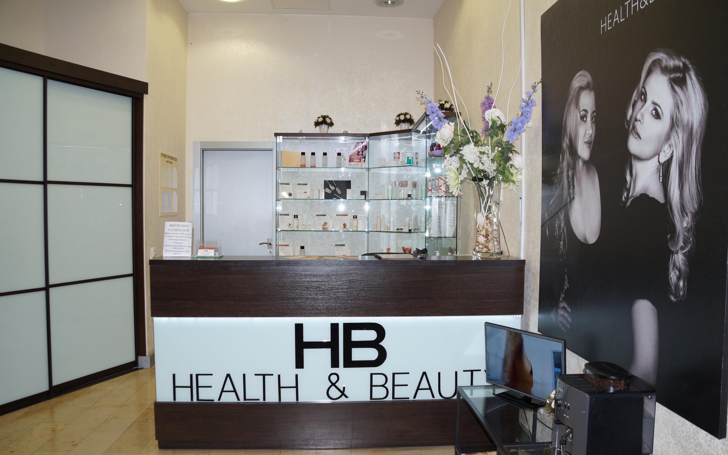 фотография Клиники красоты Health & Beauty на улице Академика Парина