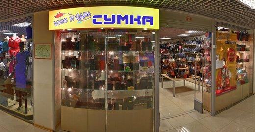 Купить Сумка Прага в интернет магазине на Ярмарке