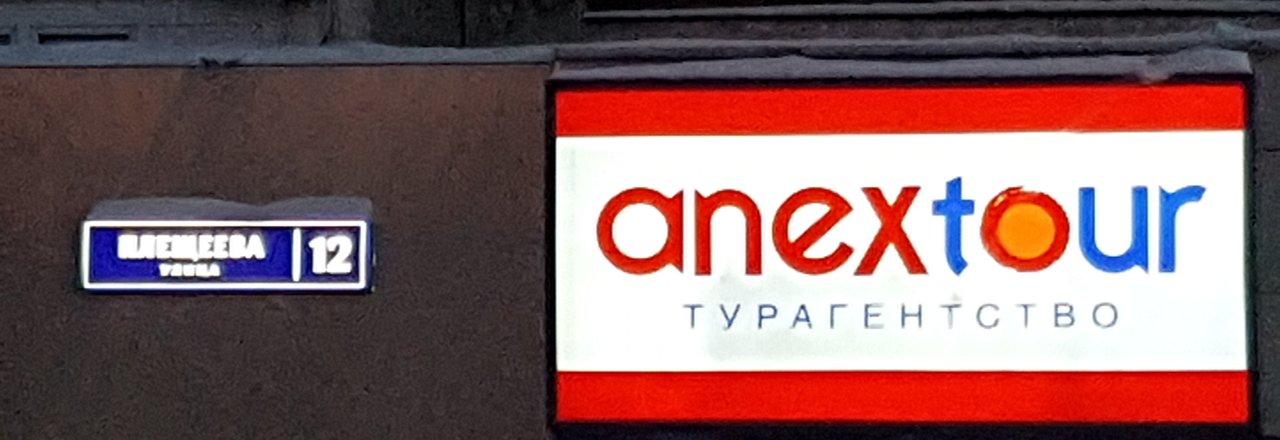 фотография Туристического агентства Anex Tour в ТЦ Дрезден