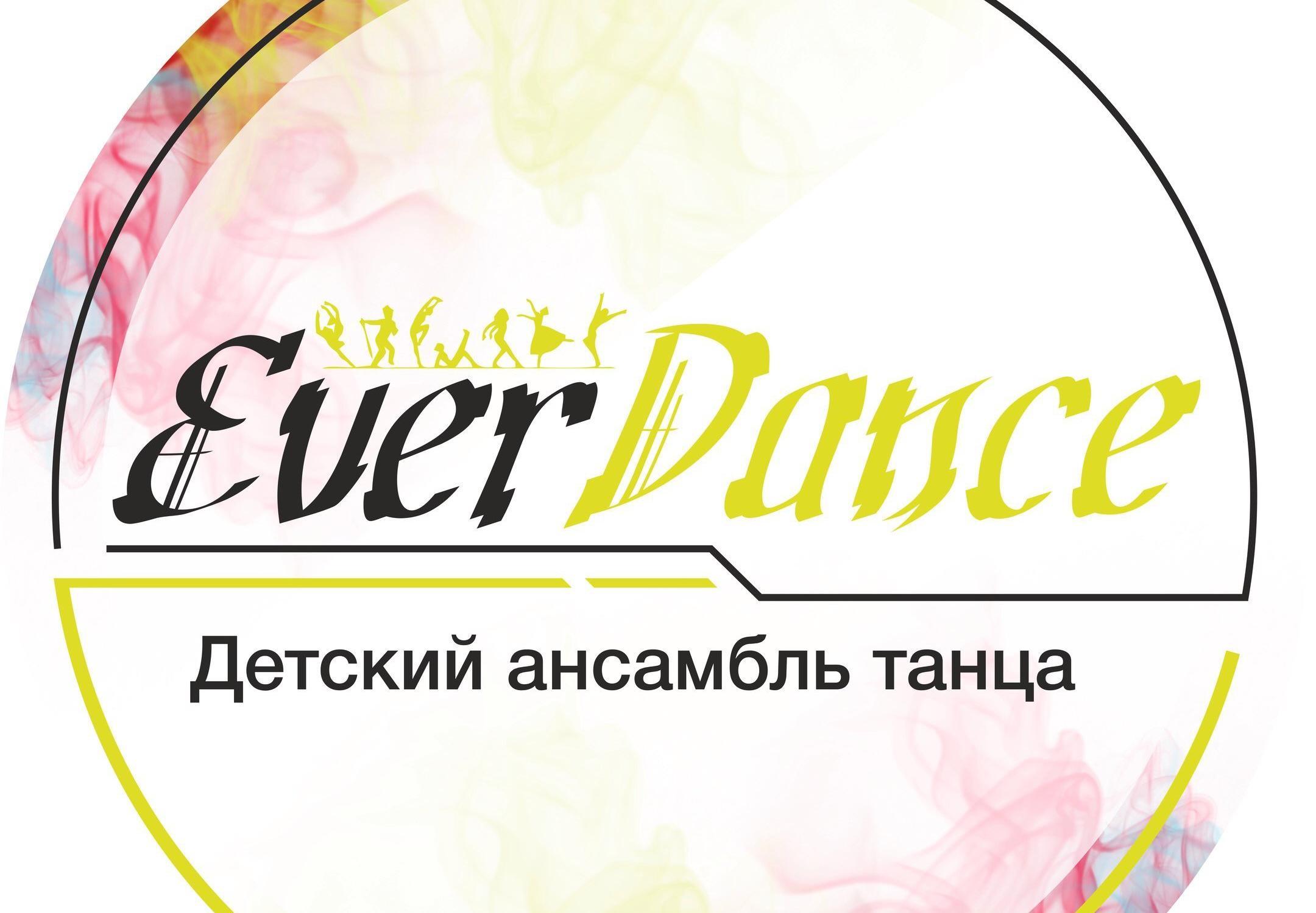 """фотография Детский ансамбль танца """"EverDance"""" на Вольской улице"""