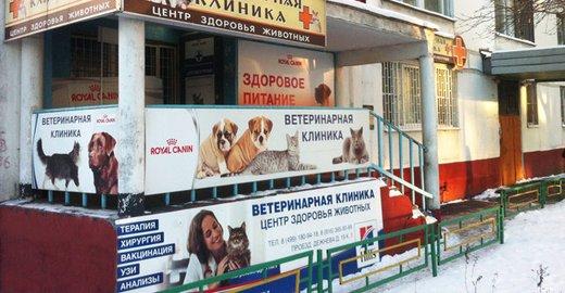фотография Центра здоровья животных в проезде Дежнёва