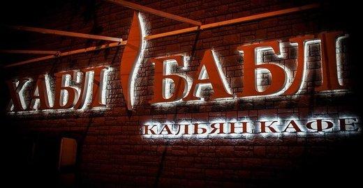 фотография Центра паровых коктейлей ХАБЛ БАБЛ на улице Орджоникидзе