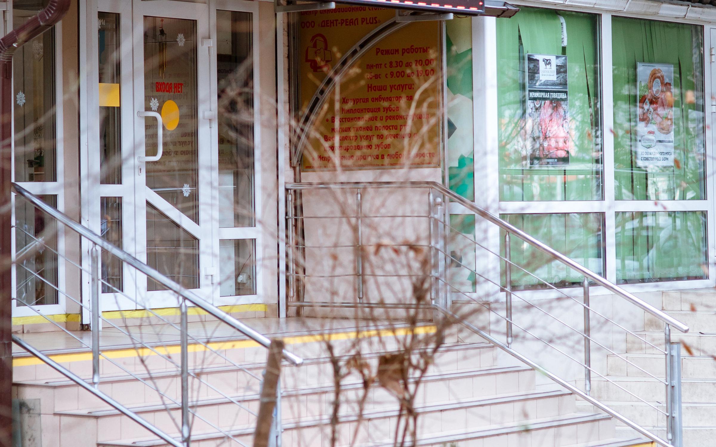 фотография Стоматологической клиники Дент-Реал на улице Тургенева