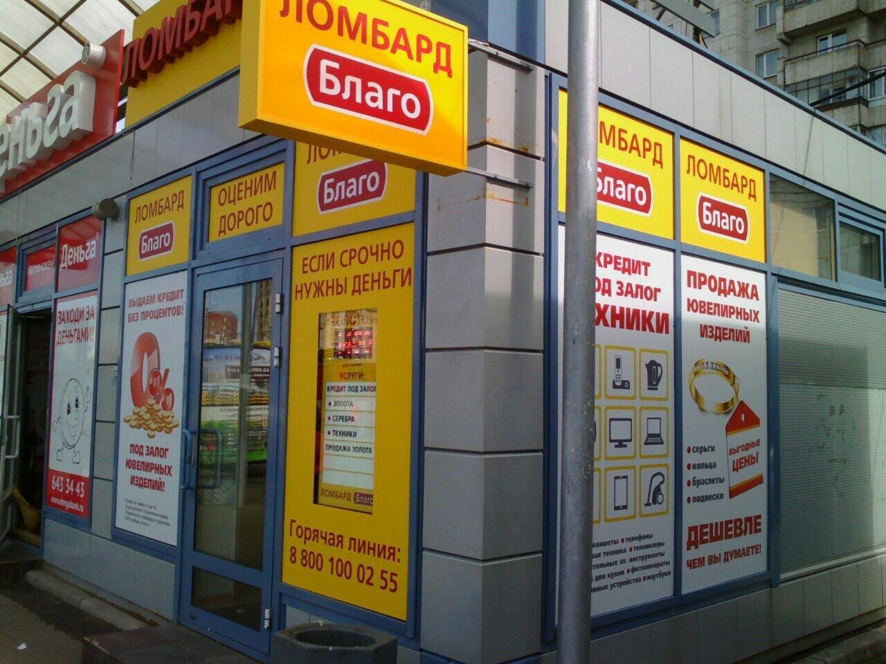 Ломбарды в москве рядом с метро отзывы о автосалоне формула 91 в москве
