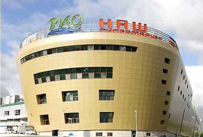 фотография Торгово-развлекательного центра РИО на Большой Черёмушкинской улице