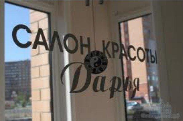 Фотогалерея - Салон красоты Дарья в Дзержинском