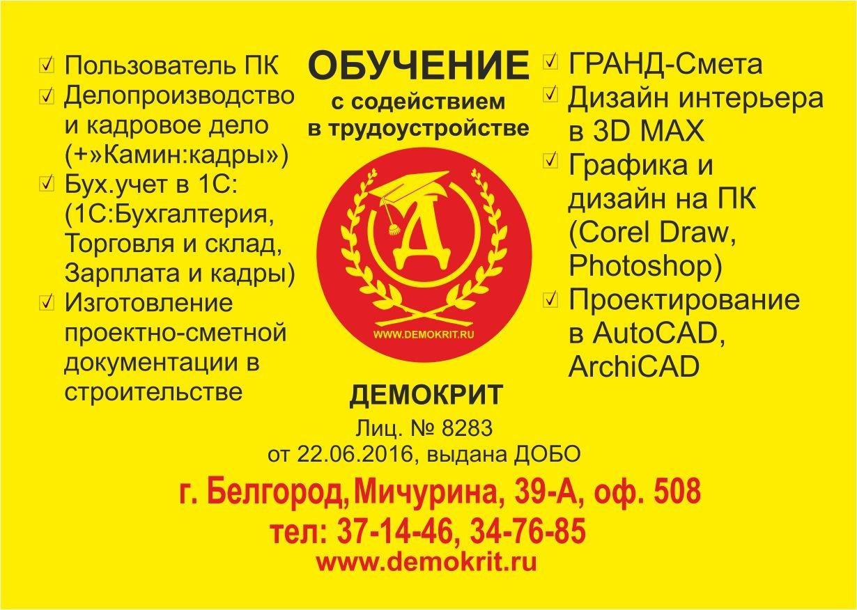 фотография Учебного центра Демокрит на улице Мичурина