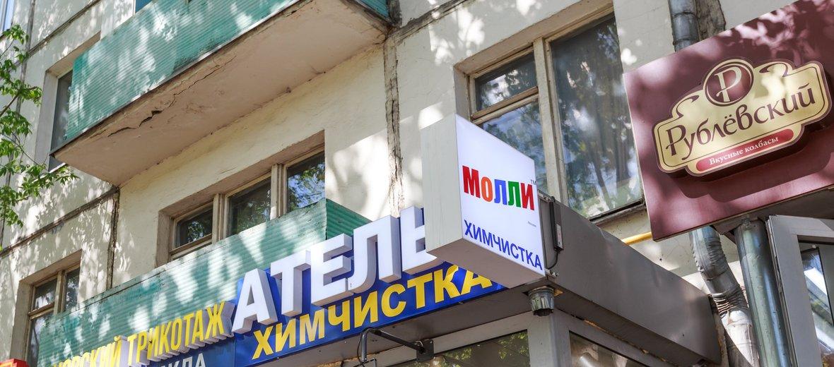 Фотогалерея - Ателье Молли на улице Маршала Чуйкова