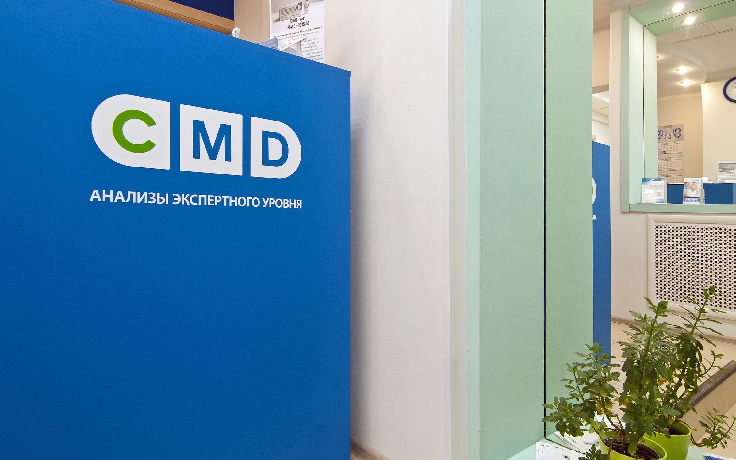 фотография Медицинского центра CMD-ДиалМедик на Беломорской улице