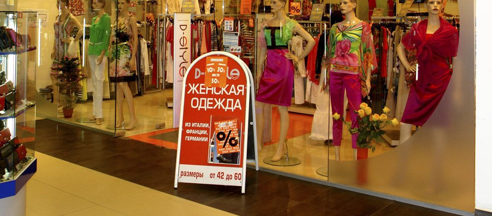 8c23c35879198 Сеть магазинов модной одежды D-style в ТЦ Облака - отзывы, фото, каталог  товаров, цены, телефон, адрес и как добраться - Одежда и обувь - Москва -  Zoon.ru