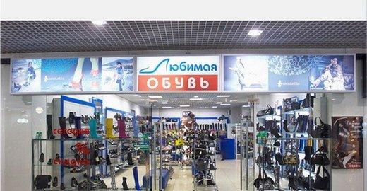 фотография Обувного магазина Любимая обувь в ТЦ Взлетка Плаза