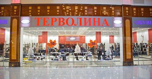 Салон обуви и сумок Tervolina в ТЦ Дисконт-центр Орджоникидзе 11 - отзывы,  фото, каталог товаров, цены, телефон, адрес и как добраться - Одежда и обувь  ... faa9059e90a
