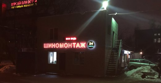 фотография Шиномонтажной мастерской SM24 на Семёновской