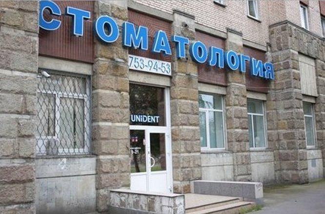 фотография Стоматологической клиники UNIDENT на Ленинском проспекте