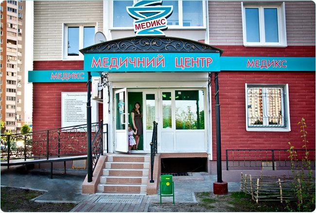фотография Медицинского центра Медикс на Урловской улице