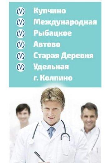 Фотогалерея - АльфаМед, медицинские центры, Санкт-Петербург