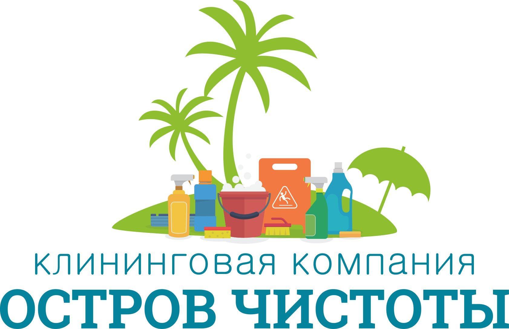фотография Клининговой компании Остров Чистоты в Чечёрском проезде