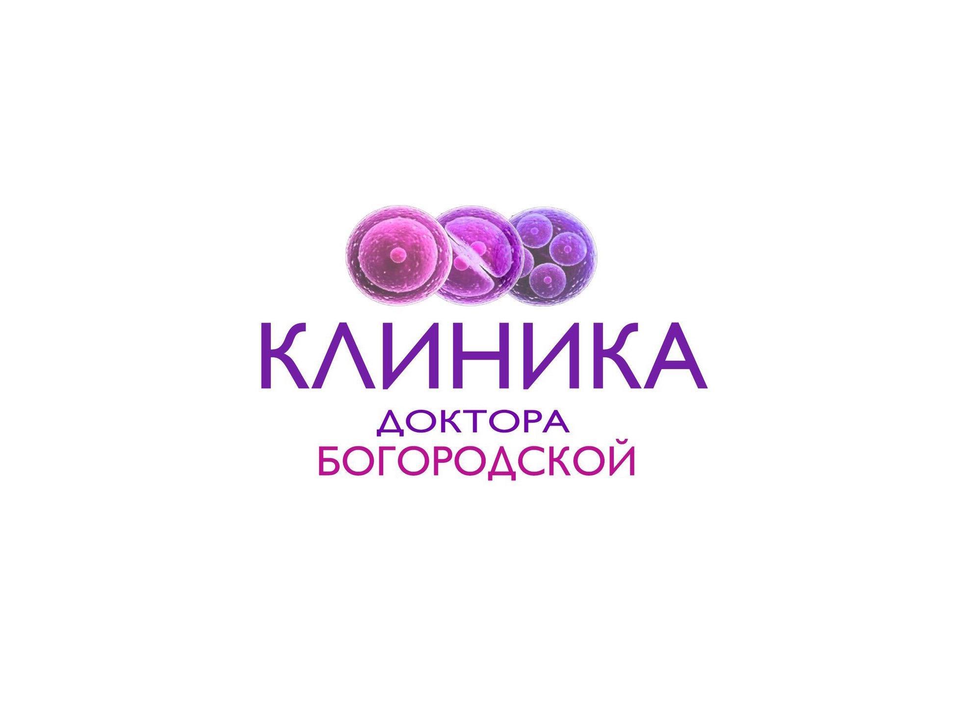 фотография Клиники Доктора Богородской в Малом Московском переулке