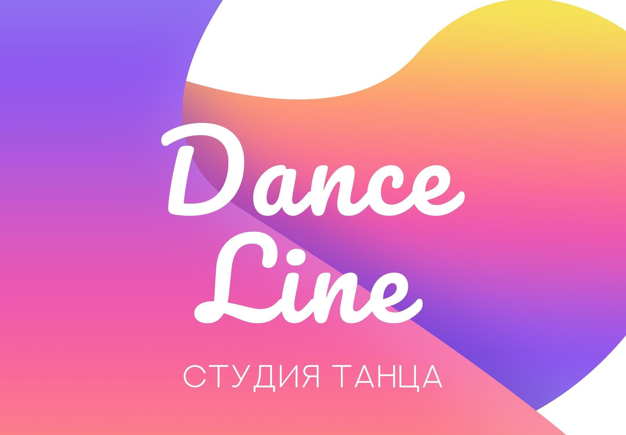 фотография Школы танцев Dance Line