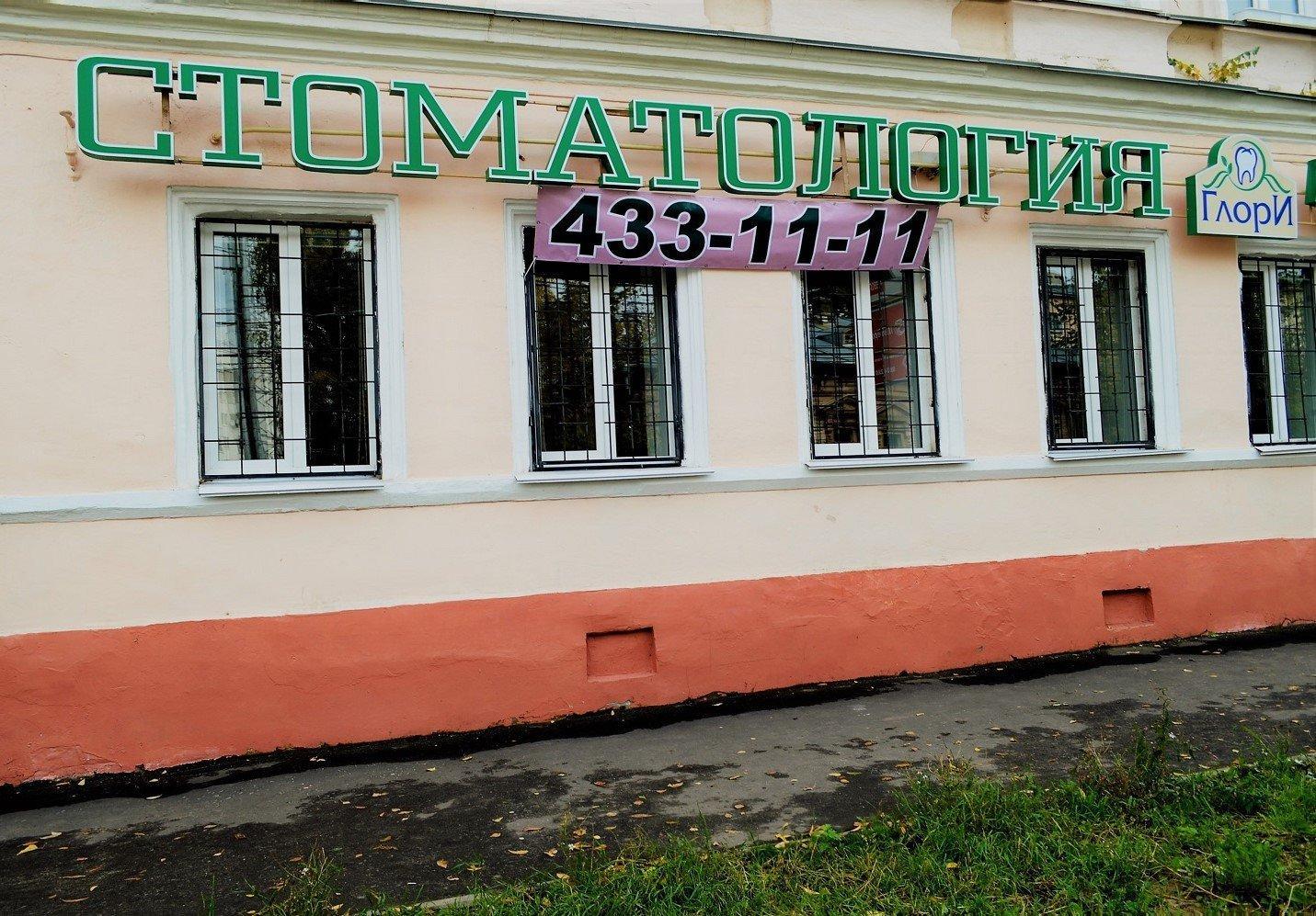 фотография Стоматологической клиники ГлорИ на Сергиевской улице
