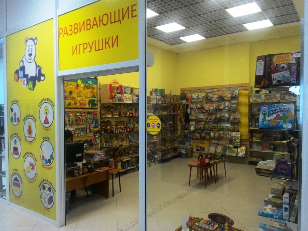 Магазин Игрушек На Димитрова