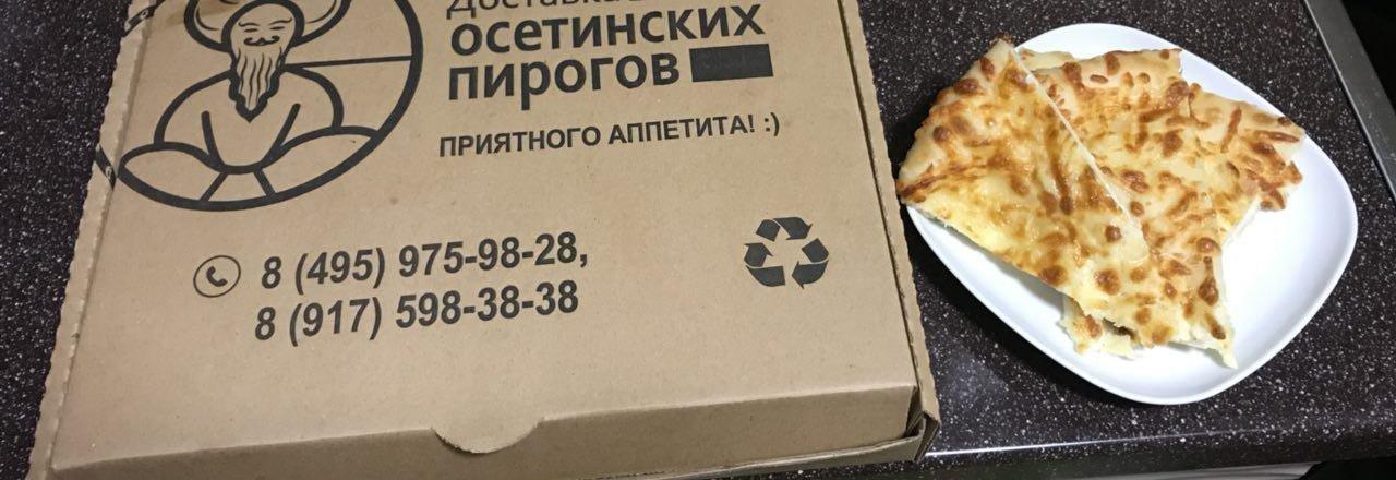 фотография Доставка осетинских пирогов Foodgin в Королёве