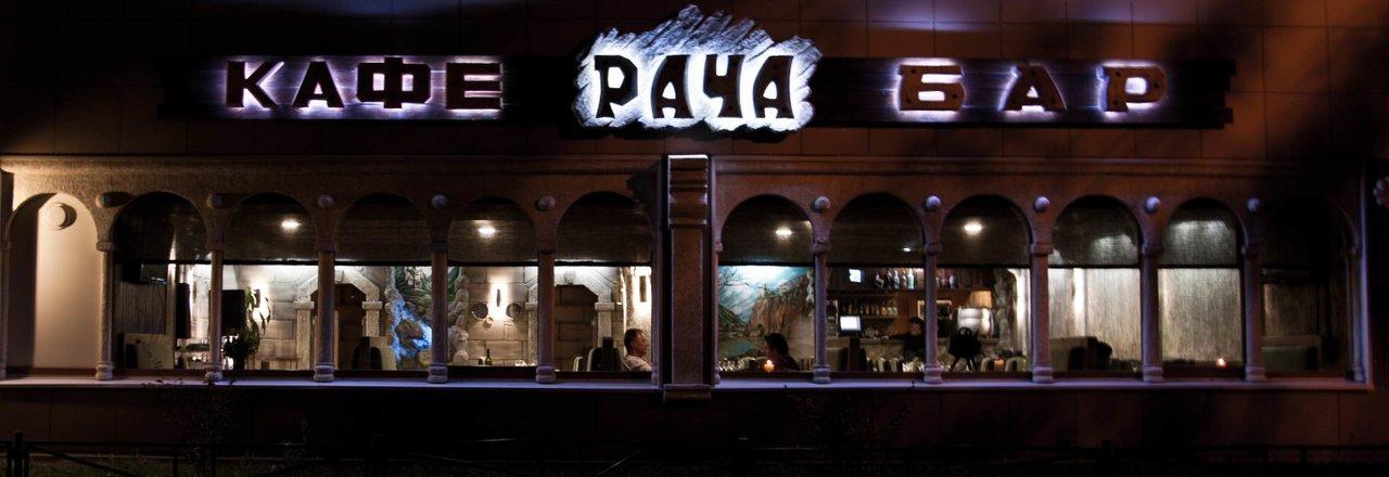 фотография Кафе-Хинкальная Рача на улице Константинова