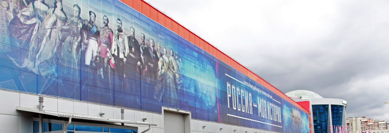фотография Мультимедийный исторический парк Россия-Моя история