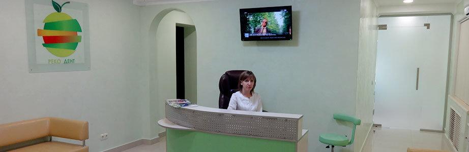 фотография Стоматологического центра Реко Дент
