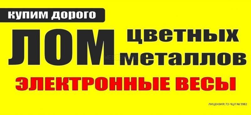 фотография Компания по покупке и переработке цветных металлов Маркетсбыт на улице Генерала Дорохова