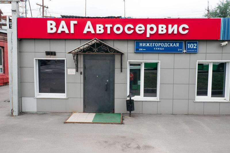 фотография Автосервиса VAG на Нижегородской улице