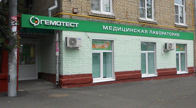 фотография Медицинской лаборатории Гемотест на улице Маршала Рыбалко
