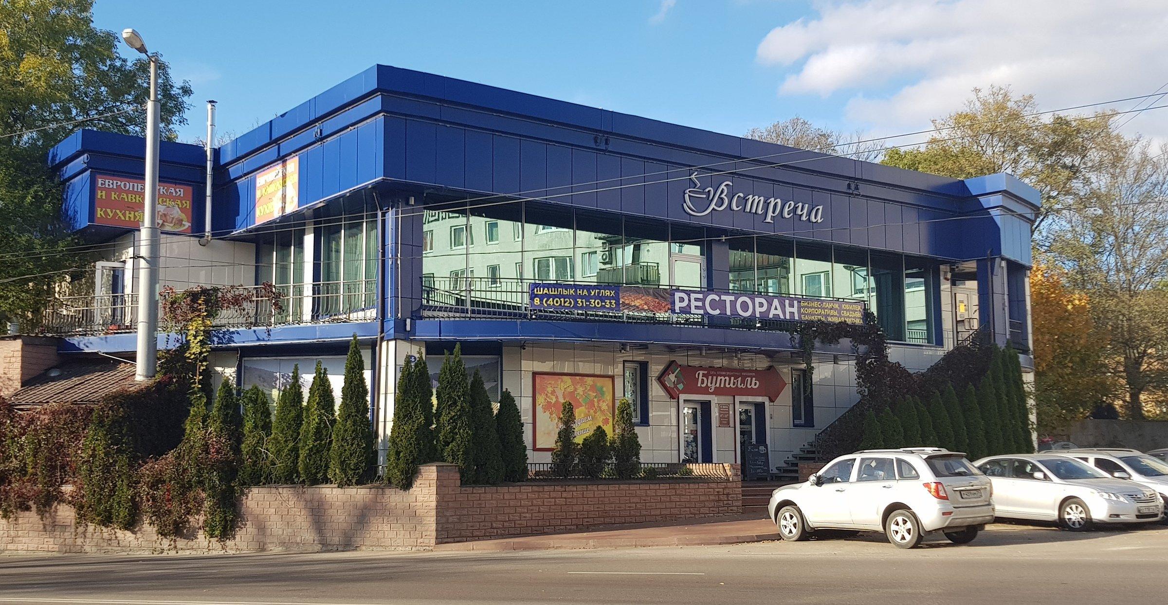 фотография Ресторана Встреча на площади Калинина