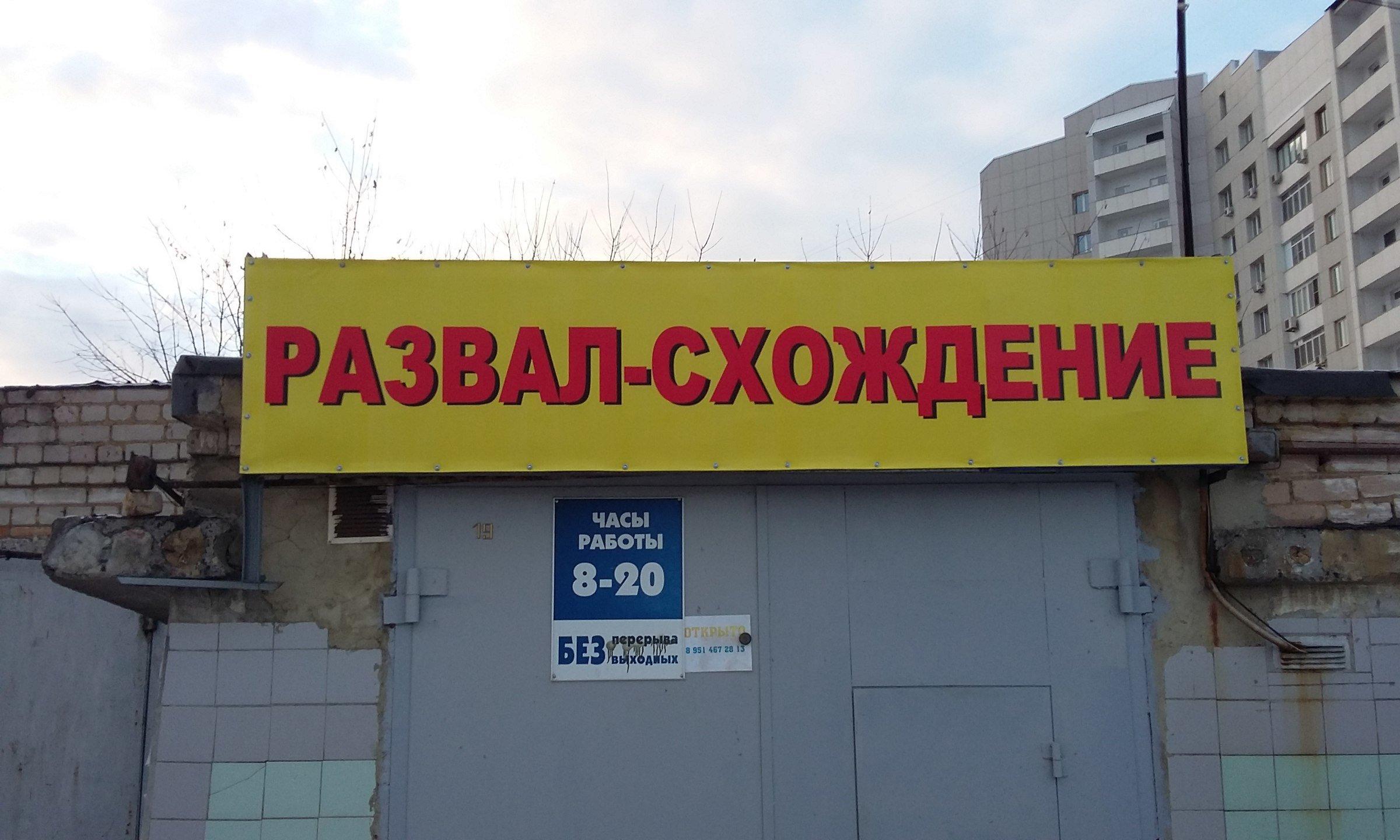 фотография Автосервиса На Лесопарковой в Центральном районе