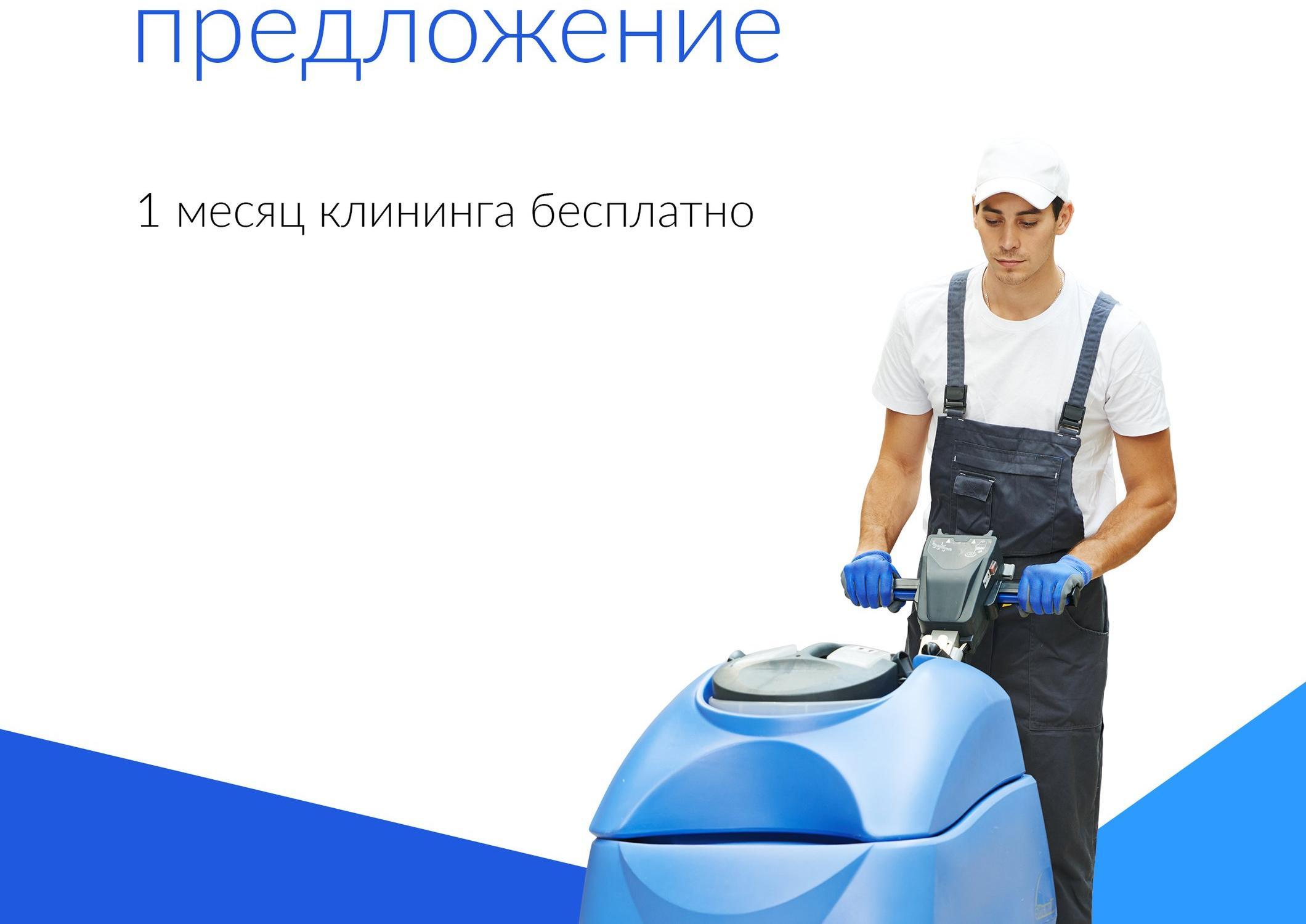фотография Клининговой компании Clean24 на улице Белинского