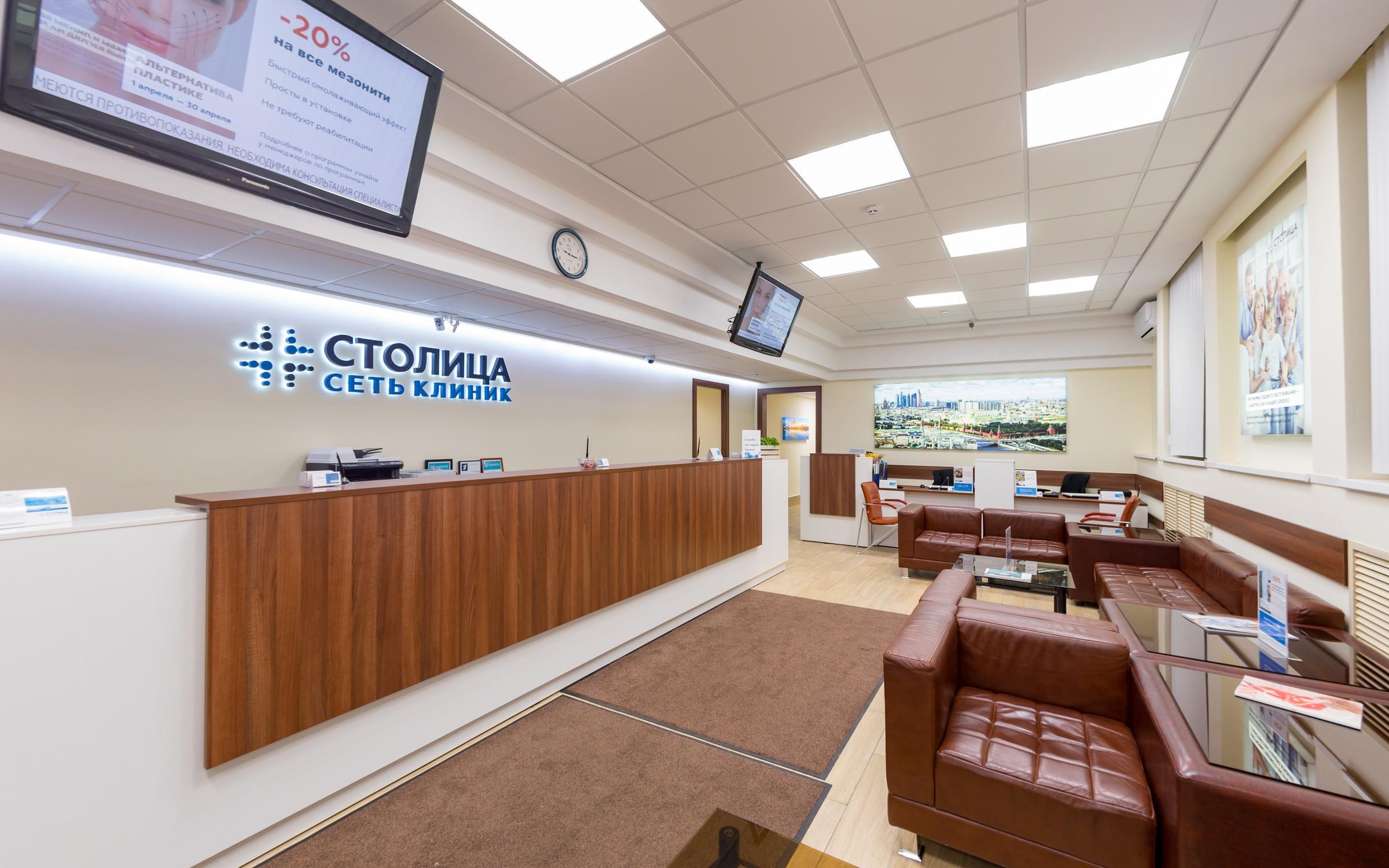 фотография Медицинского центра Столица на Ленинском проспекте, 90