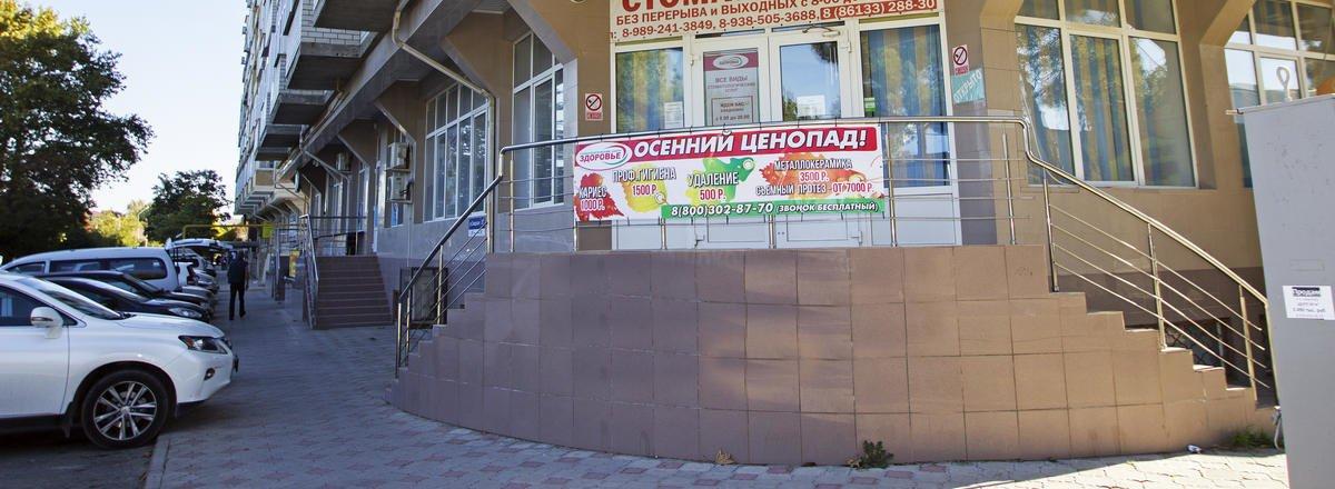 фотография Медицинского центра Здоровье в Анапе