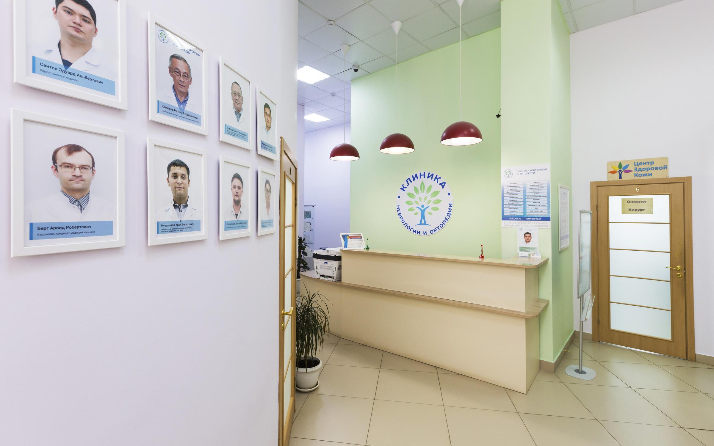 фотография Клиники неврологии и ортопедии в Советском районе