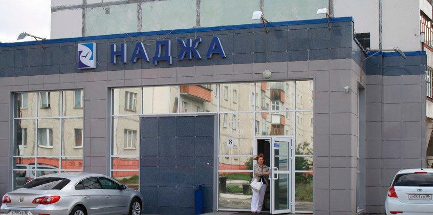 Центр реабилитации и восстановительной медицины сургут центр помощи алкоголикам башкирия
