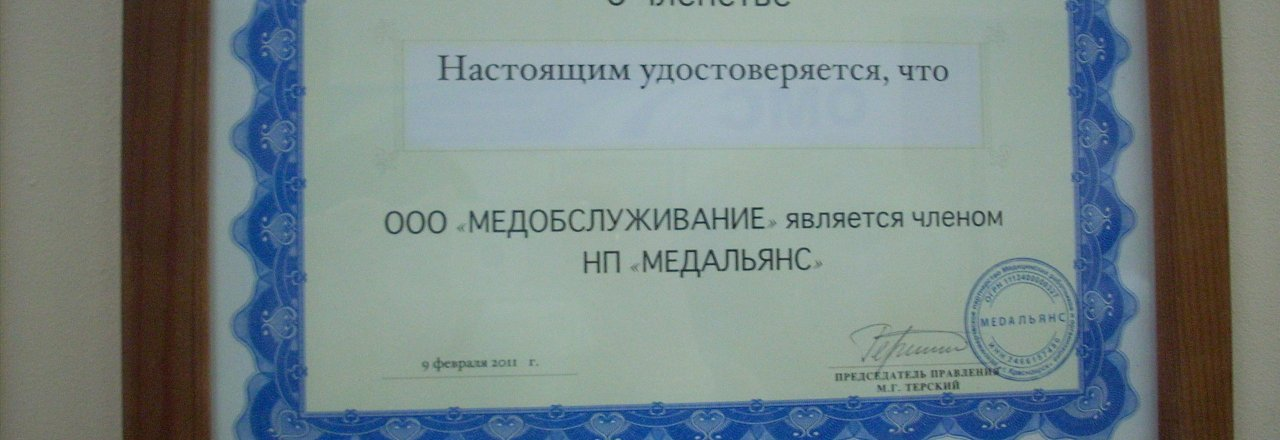 фотография Медицинского центра Ваше здоровье на проспекте Красноярский Рабочий