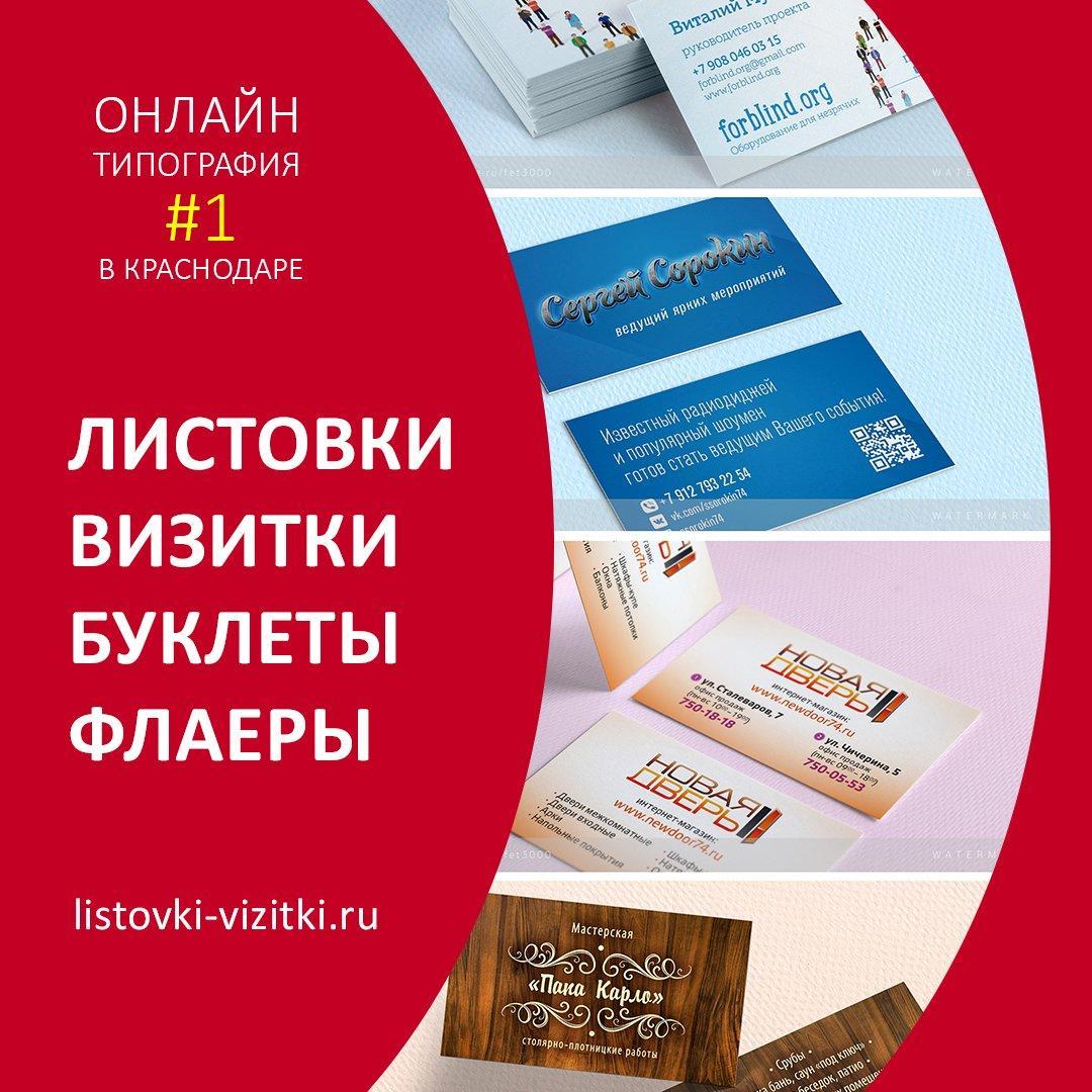 фотография Онлайн типография Листовки-Визитки.РФ