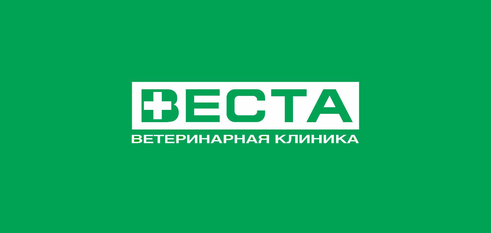 фотография Ветеринарной клиники Веста на метро Электрозаводская