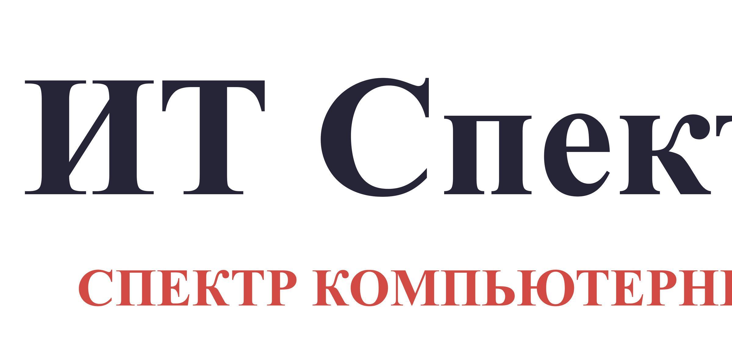 фотография Сервисного центра ИТ Спектр67 на улице Петра Алексеева