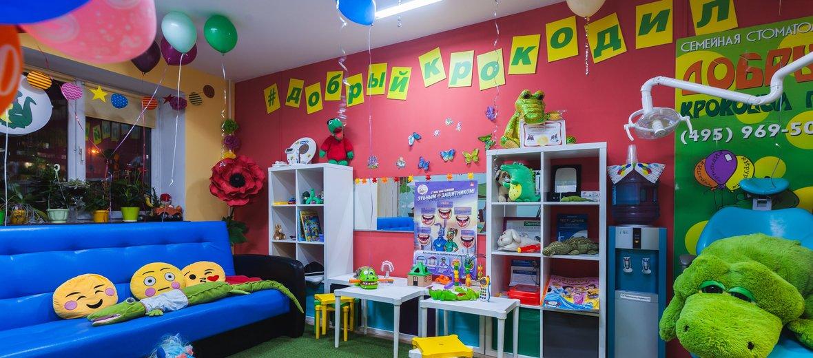 Фотогалерея - Центр стоматологии для детей и взрослых Добрый Крокодил в Перово