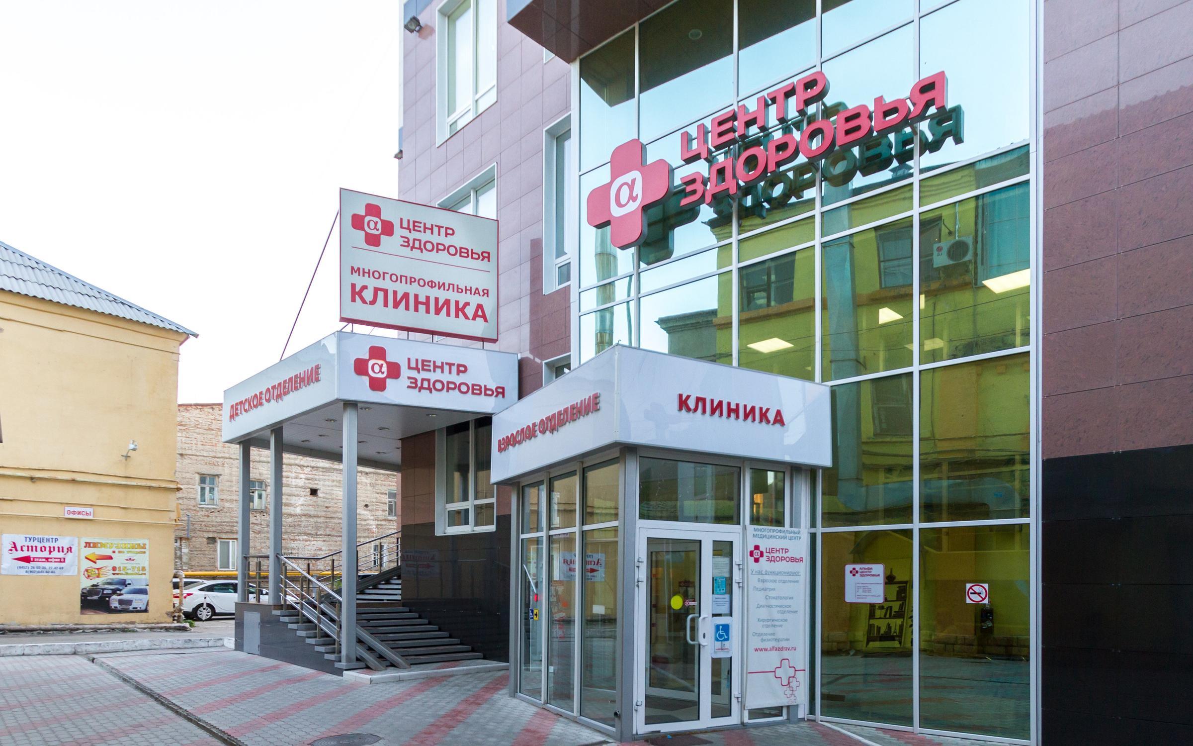 фотография Клиники Альфа-Центр Здоровья на проспекте Кирова