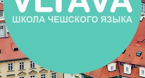 фотография Школа чешского языка Влтава на Лубянском проезде